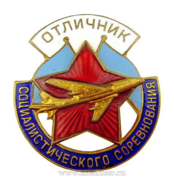 Отличник социалистического соревнования Государственный комитет Совета министров по авиационной технике