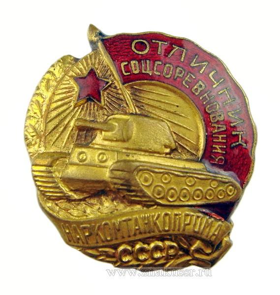 Отличник соцсоревнования Наркомтанкпрома СССР
