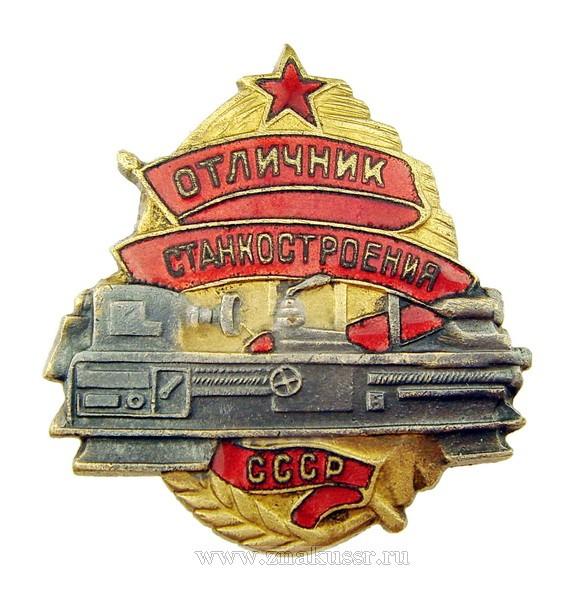 Отличник станкостроения СССР (нарком станкостроения)