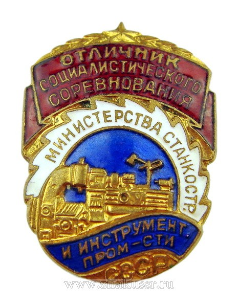 Отличник социалистического соревнования министерства станкостр. и инструмент. пром-сти СССР