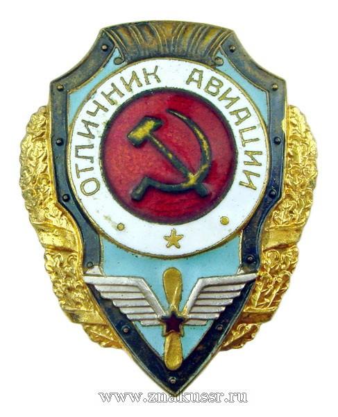 Отличник Авиации*291