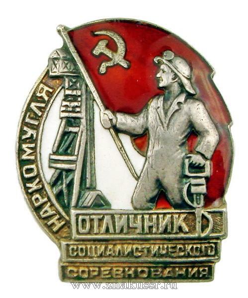 Отличник социалистического соревнования Наркомугля