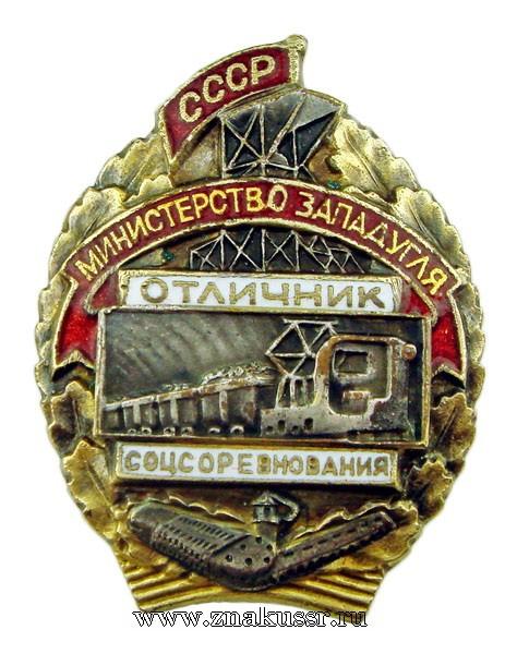 Отличник соцсоревнования Министерство западугля СССР