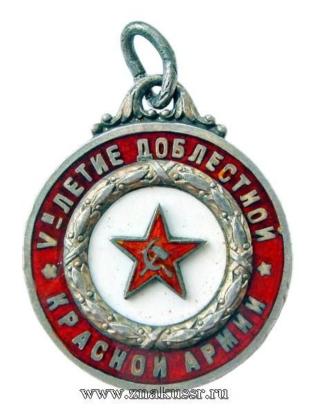 Жетон 5 лет Доблестной Красной Армии 1923 год