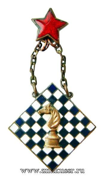 Жетон Шахматы 1930-х годов*327
