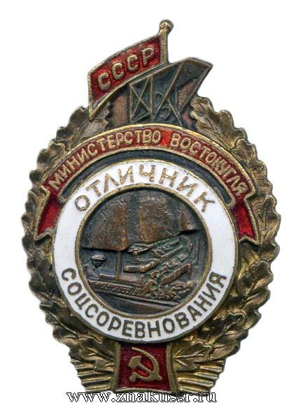 Отличник соцсоревнования министерство Востокугля СССР
