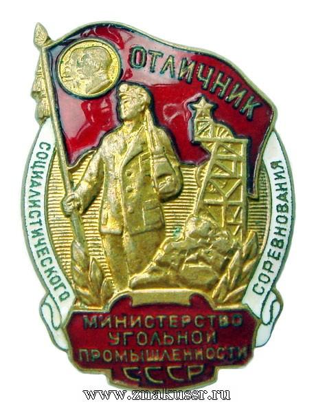 Отличник социалистического соревнования Министерство угольной промышленности