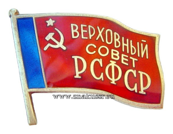 Знак депутат Верховного Совет РСФСР