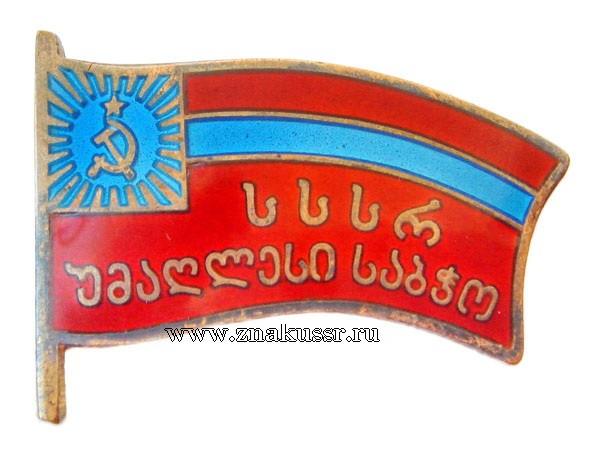 Знак депутат Верховного Совета Грузинской ССР*346