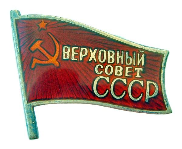 Знак депутат Верховного Совет СССР*348