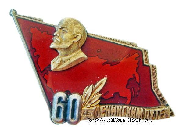 Знак 60 лет Ленинским путем