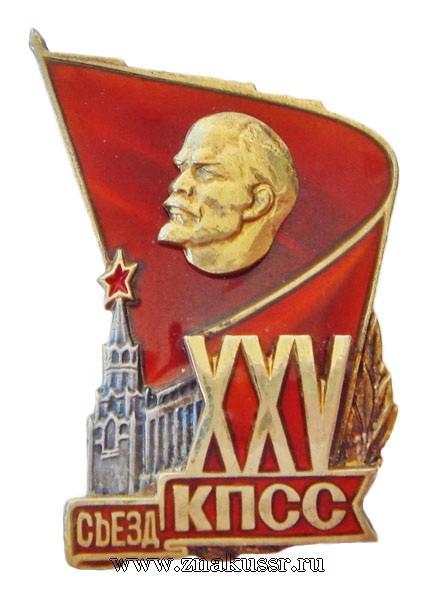 Знак участнику 25 съезда КПСС*351