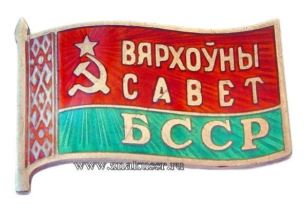 Знак депутат Верховного Совета Белорусской ССР*353