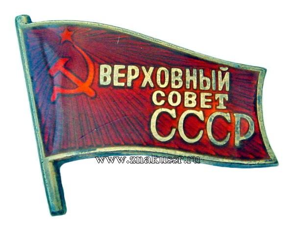 Знак депутат Верховного Совет СССР*354