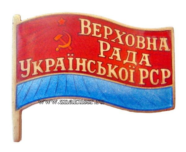 Знак депутат Верховного Совета Украинской ССР*356