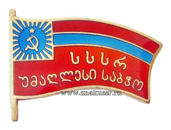 Знак депутат Верховного Совета Грузинской ССР