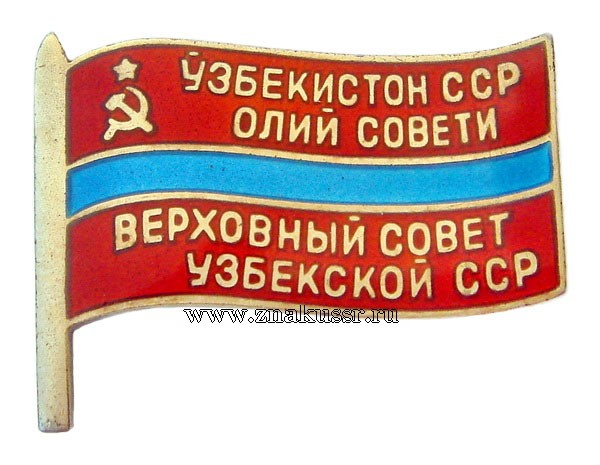 Знак депутат Верховный Совет Узбекской ССР*359