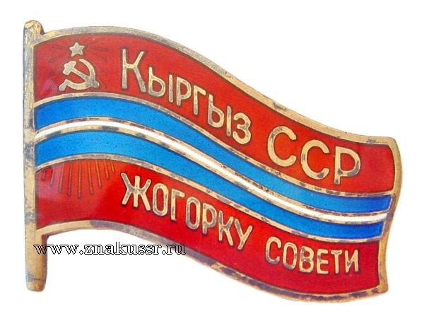 Знак депутат Верховный Совет Киргизской ССР