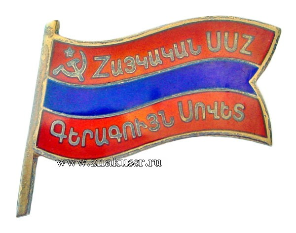 Знак депутат Верховный Совет Армянской ССР