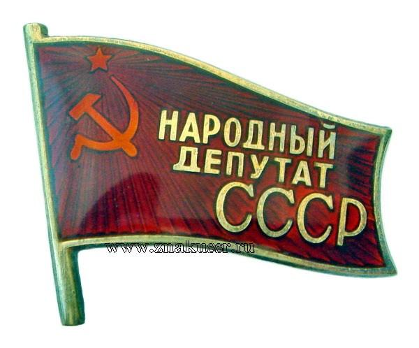 Знак народный депутат СССР*363