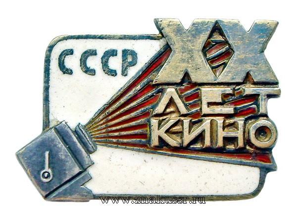Знак ХХ лет кино СССР