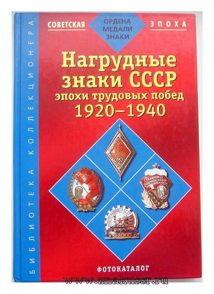 Фотокаталог Нагрудные знаки СССР эпохи трудовых побед 1920 - 1940 г.*376