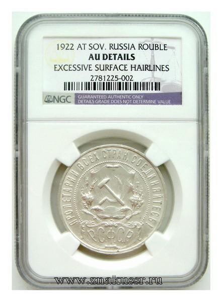 1 рубль 1922 г. А.Г.*380