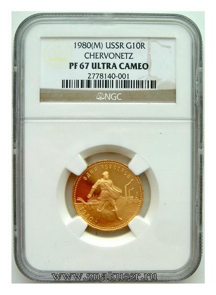 10 рублей 1980 г. ММД*381