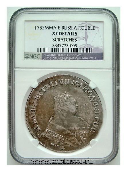 1 рубль 1752 г. ММД - Е*382