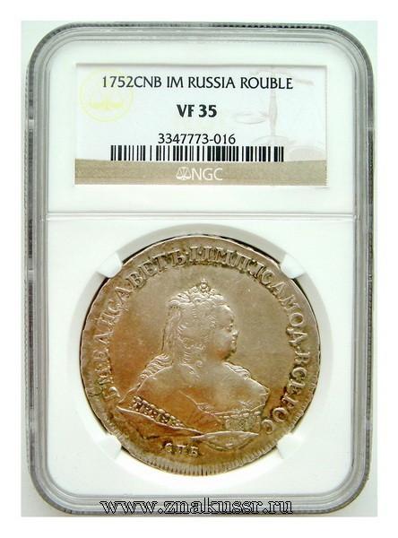 1 рубль 1752 г. СПБ - IM*385