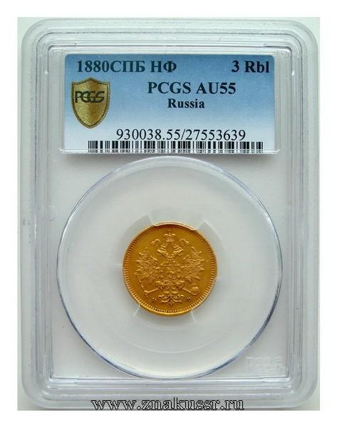 3 рубля 1880 г. СПБ - НФ*386