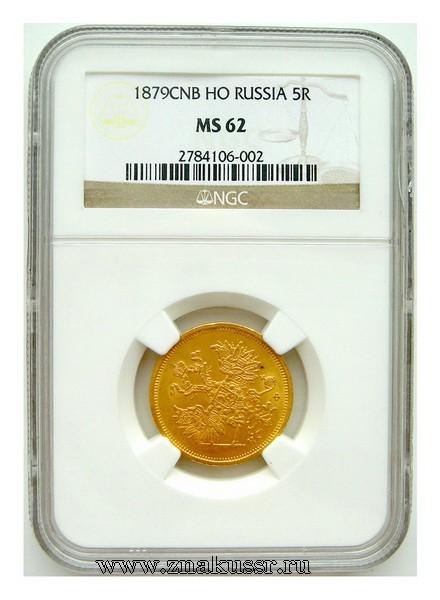 5 рублей 1879 г. СПБ - HФ*388