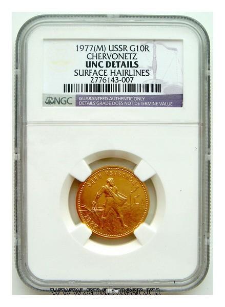 10 рублей 1977 г. *390