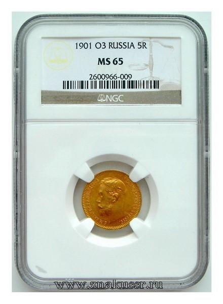 5 рублей 1901 г. ФЗ*392