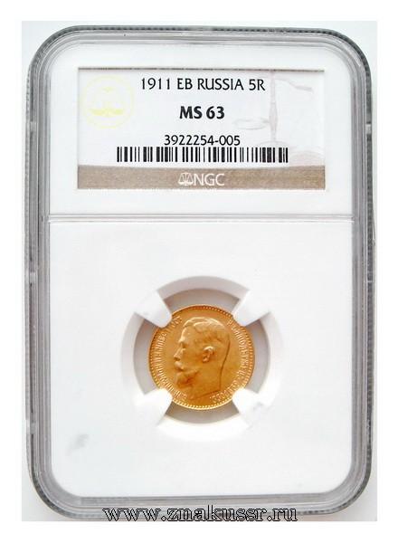 5 рублей 1911 г. ЭБ*393