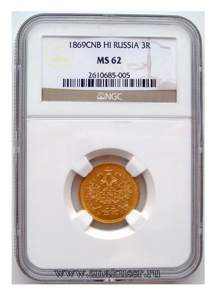 3 рубля 1869 г. СПБ - HI*394