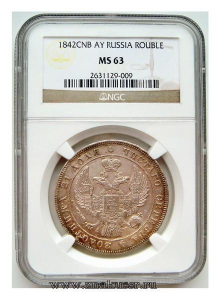 1 рубль 1842 г. СПБ - АЧ*395