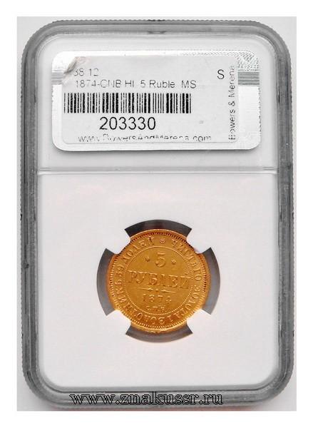 5 рублей 1874 г. СПБ - HI *396