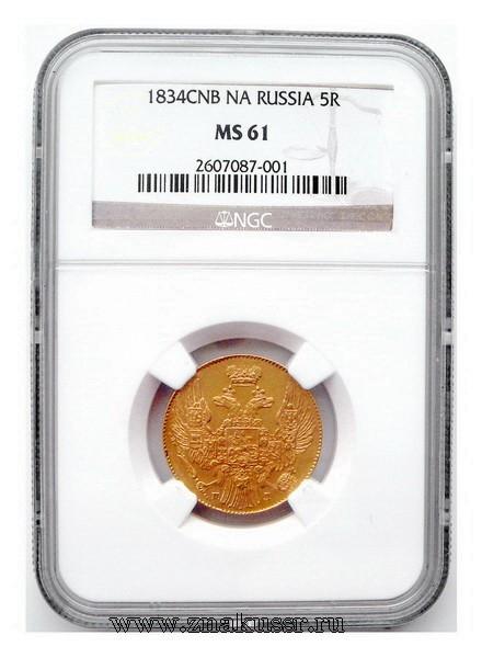 5 рублей 1834 г. СПБ - ПД