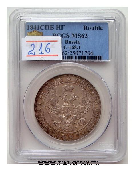 1 рубль 1841 г. СПБ - НГ*399