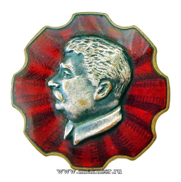 Знак Сталин 1930 - 40 г.*400