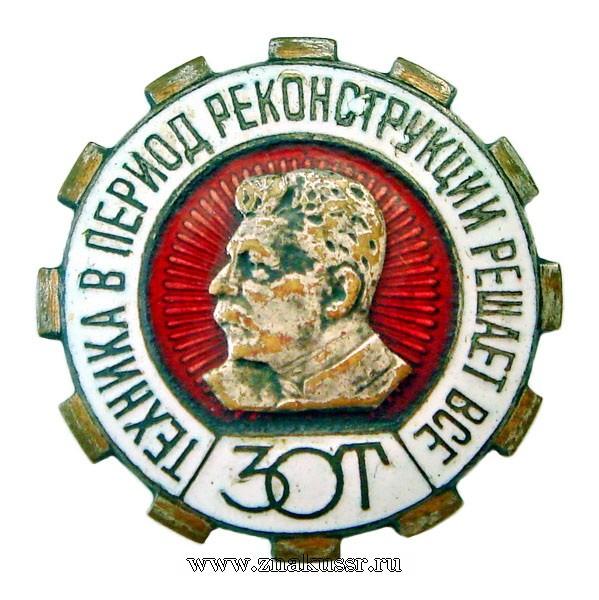 Знак ЗОТ (за овладение техникой) 1932-35 г.*402