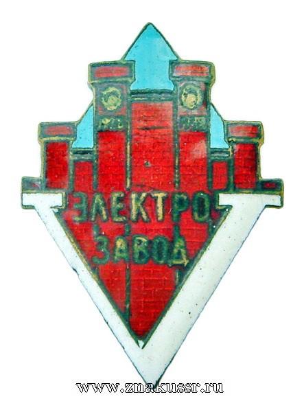 Знак в честь 5-летия Московскогоэлектрозавода им. Кирова 1932 г.*405