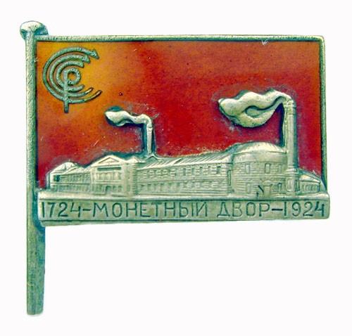 Знак Монетный двор 1924 год*407