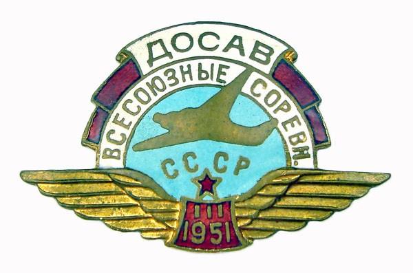Знак ДОСАВ. Участнику 3-х Всесоюзных соревнований летчиков - спортсменов 1951 г.*409