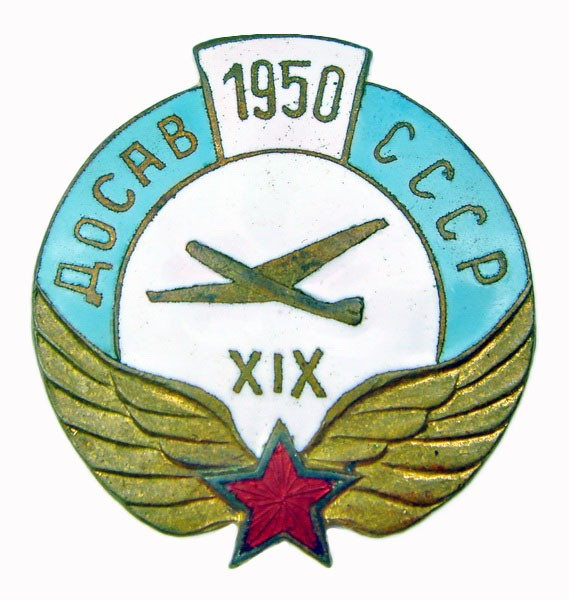 Знак ДОСАВ. Участнику 19-х Всесоюзных соревнований авиамоделистов 1950 г.*412