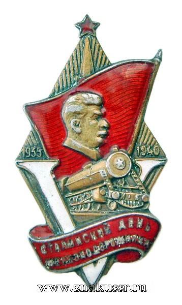 Знак 5-я годовщина Сталинского дня железнодорожника 1940 г.