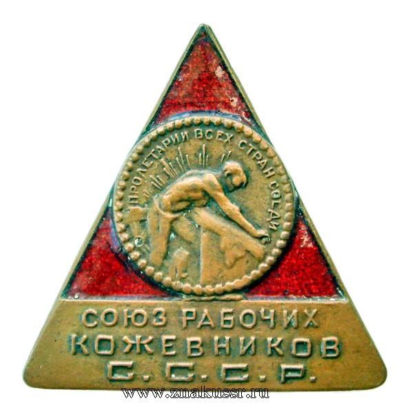 Знак Союз рабочих кожевников 1925-34 г.*418