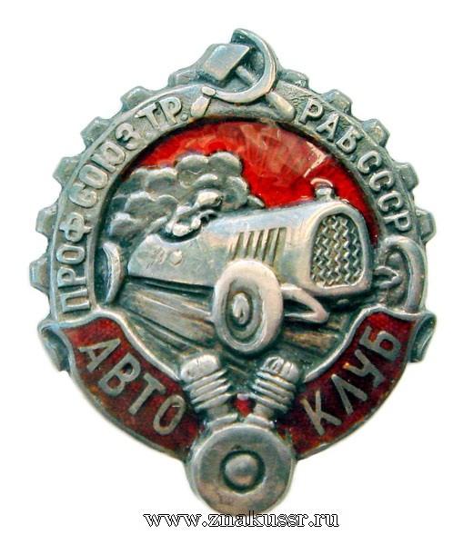 Знак Профсоюз транспортных рабочих СССР Авто клуб 1920-е г.*419