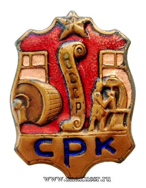 Знак Союз рабочих кожевников 1925-34 г.*420